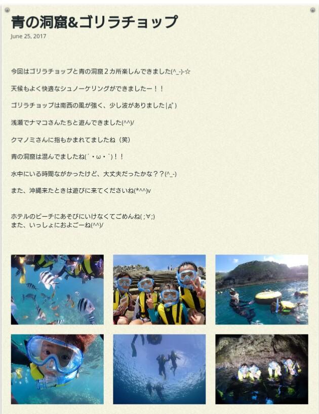 念願の沖縄旅行♪